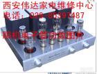西安胆机电子管功放专业维修