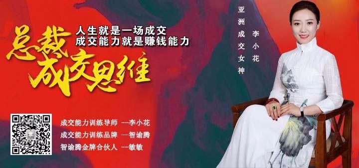 5月18日-5月20日北京李小花 总裁成交思维