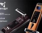 指纹锁加盟品牌艾飞斯特指纹锁