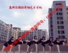 杭州成人拉丁培训班
