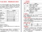学历提升请找台州学院 函授远程皆可,正规本科院校值得放心!