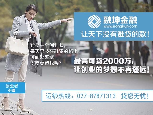 武汉信用贷款,银行房产抵押贷款,消费贷款 月息低至4厘