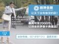 武汉圣诞节房屋抵押贷款优惠 前期无其他费用