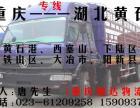 重庆到至湖北黄石物流公司货运专线信息部返空车