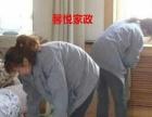 专业保洁,用心服务,馨悦家政--漯河专业保洁公司