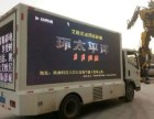 重庆LED广告车出租,重庆LED宣传车出租电话