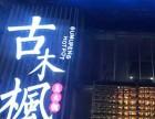 重庆古木枫老火锅可以加盟吗?加盟费多少钱 加盟条件多吗?