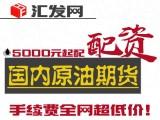 吐魯番原油期貨配資5000元起配,0利息,超低手续费!