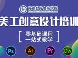 杭州广告设计培训钱电商美工设计培训海报设计培训