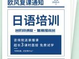 城阳日语学习班,青岛哪有日语培训学校,青岛高考日语辅导班