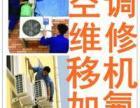 常熟专业空调维修,安装,回收