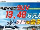 买车送黄金,上陵跨界紧凑SUV逸致13.48万起售