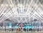 舞台庆典设备租赁/舞美效果设计