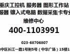 重庆哪里有研祥研华工控机专业维修点 专业维修站点
