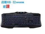 名雕弑魂冰蓝背光键盘 游戏键盘CF键盘 USB有线单键盘 竞技版