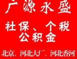 外地人在北京交社保 孩子上学材料提供 社保代理
