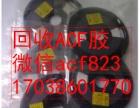 上海收购ACF 昆山大量求购ACF AC832L