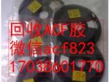 -大量求购ACF 收购日立ACF胶 索尼ACF胶