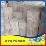 高效耐高温耐酸耐腐蚀100-700型精馏塔陶瓷波纹填料