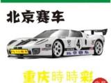 app北京玩具赛车机器人 APP盘口