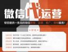 石家庄专业做微信公众号代运营和代托管服务的公司