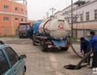 温州人民路 府前街疏通马桶 清理化粪池 高压清洗管道