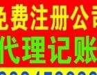 丰汇商务代理记账 免费注册公司 验资 办公地址挂