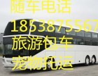 成都到宁波大巴车13859044665出行首选