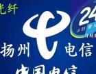 【中国电信】全扬州电信宽带优惠办理先装后付光纤宽带