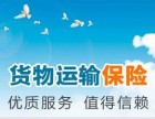 PICC人保专做上海张家港苏州常熟无锡南京湖州出口海运保险