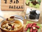 百岁汤系列 羊肚菌炖土鸡
