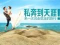 海南旅游最佳攻略V:gdfsdj-2