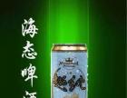 德国海态啤酒加盟 名酒 投资金额 5-10万元