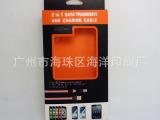 供应彩印包装盒 可加工定做 彩色印刷纸盒 电子产品充电器包装盒