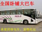 嘉善到秦皇岛的汽车(客车)几点发车?/多久能到?多少钱?