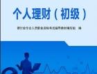 2016年银行职业资格考试《个人理财(初级)教材
