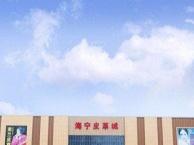 佟二堡皮革广场一日游沈阳免费直通车(天天发团)