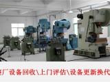 中山工厂设备回收,中山二手闲置设备回收,中山积压库存回收