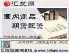 南京正规实盘期货配资-全国诚招期货代理