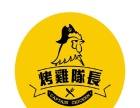 烤鸡队长社区餐饮项目吉祥物加盟 西餐