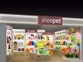 【sheepet舒宠】加盟官网/加盟费用/项目详情
