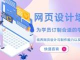 济南PHP网页设计,电商网页设计,网页制作培训