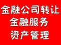 转让深圳金融投资公司包变更过股权全额转让流程