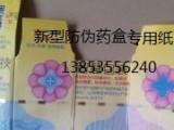 防伪白卡纸安全线白卡纸