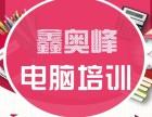 哈尔滨香坊区鑫奥峰培训中心室内设计平面设计办公软件班