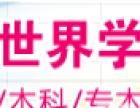 台州新世界日语培训招生简章
