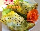 枣庄早餐小吃店加盟 学校最赚钱小吃 果蔬味煎饼培训