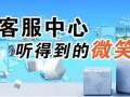 欢迎访问~~广州樱花燃气灶全市各地售后服务维修咨询电话