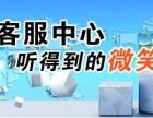 欢迎访问--哈尔滨各区荣事达太阳能(统一)售后服务维修电话