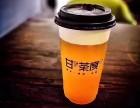 广州奶茶店加盟/甘茶度全程扶持/开店无忧